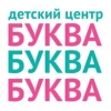 Детский центр «БУКВА»